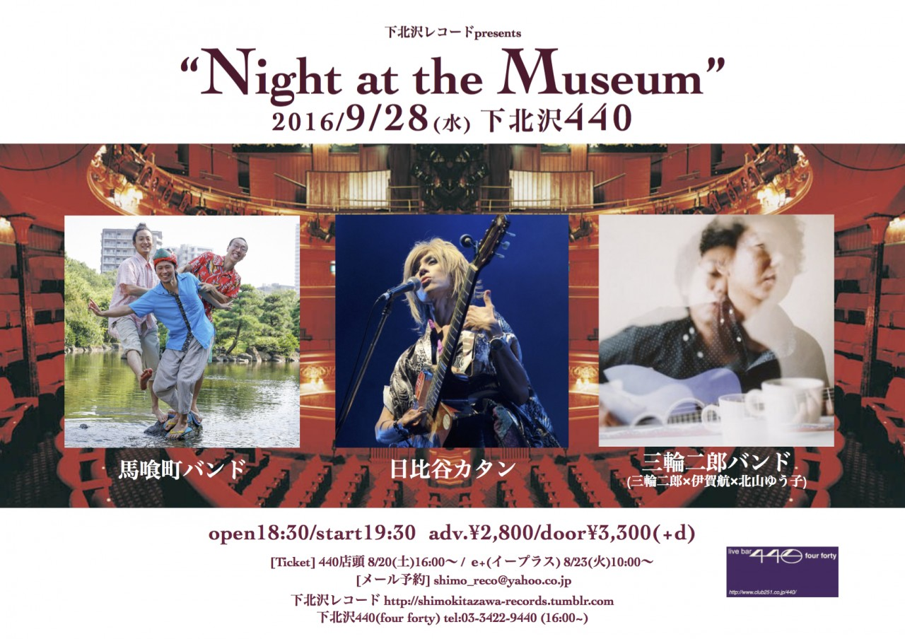 "『下北沢レコードpresents ""Night at the Museum""』"
