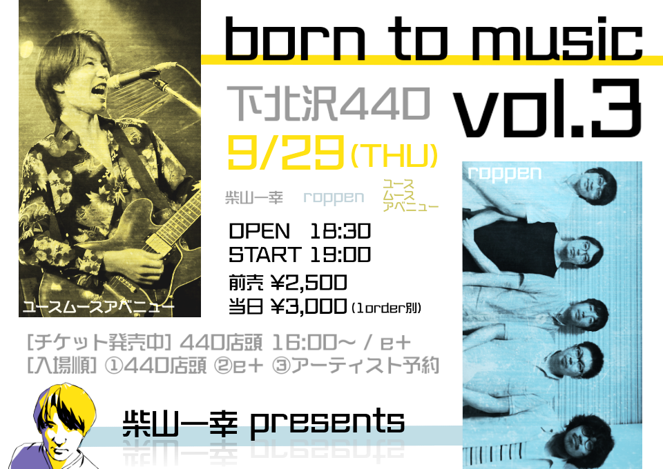 柴山一幸Presents「born to music vol.3」