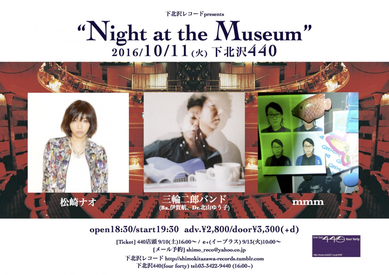 "下北沢レコードpresents""Night at the Museum"""