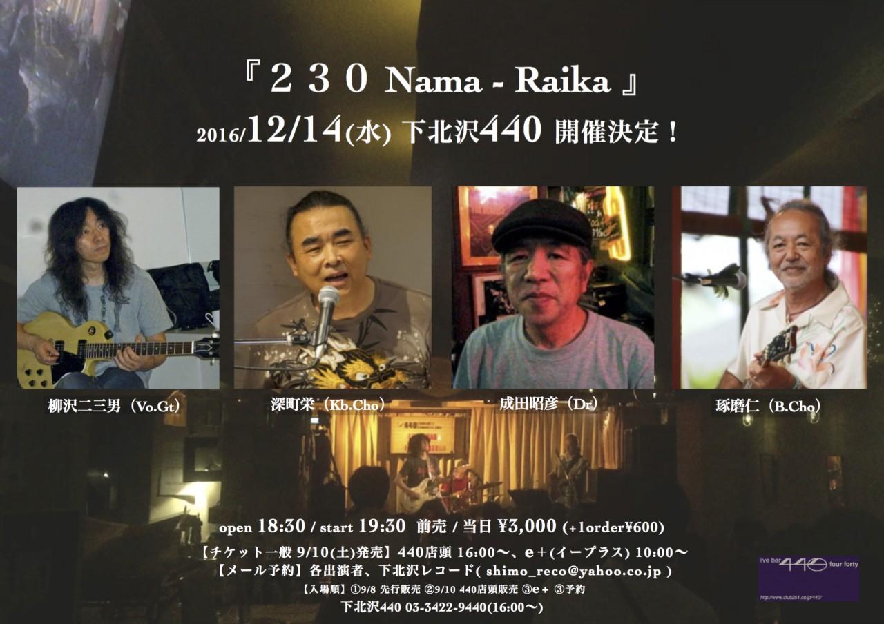 『230 Nama – Raika 』