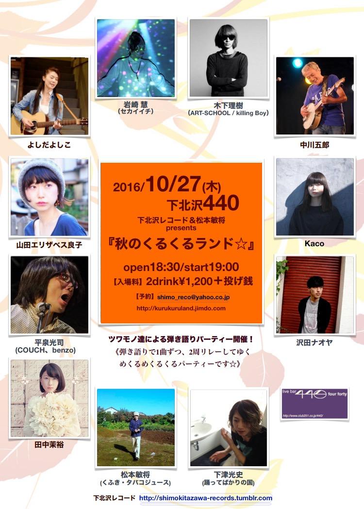 下北沢レコード&松本敏将presents『秋のくるくるランド☆』
