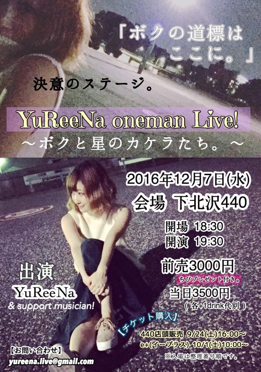 「YuReeNa oneman Live! ~ボクと星のカケラたち。~」