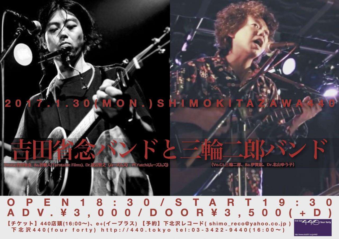 『吉田省念バンドと三輪二郎バンド』