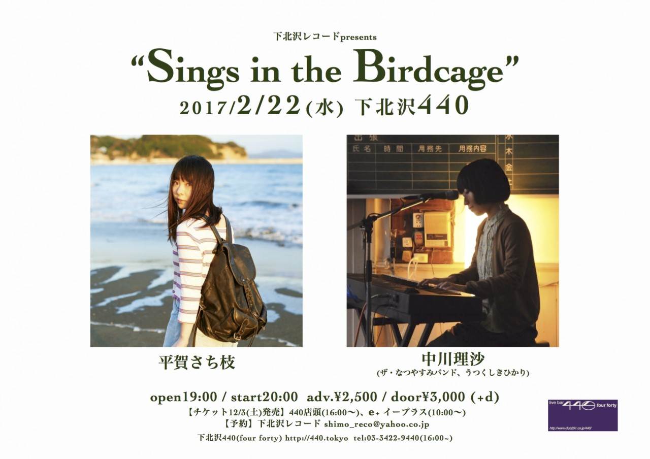 "下北沢レコードpresents""Sings in the Birdcage"""
