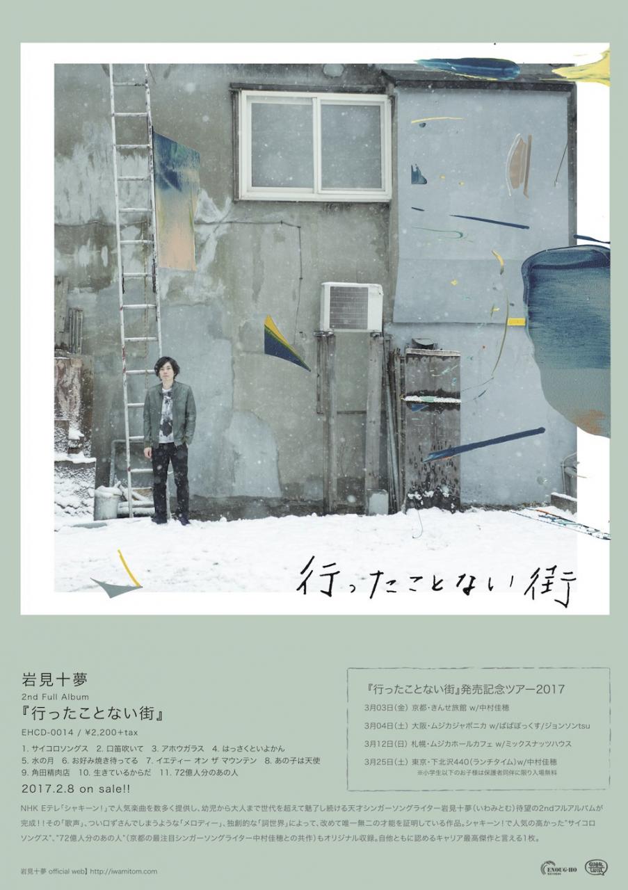「岩見十夢 2nd Full Album『行ったことない街』発売記念ライブ~下北編~」