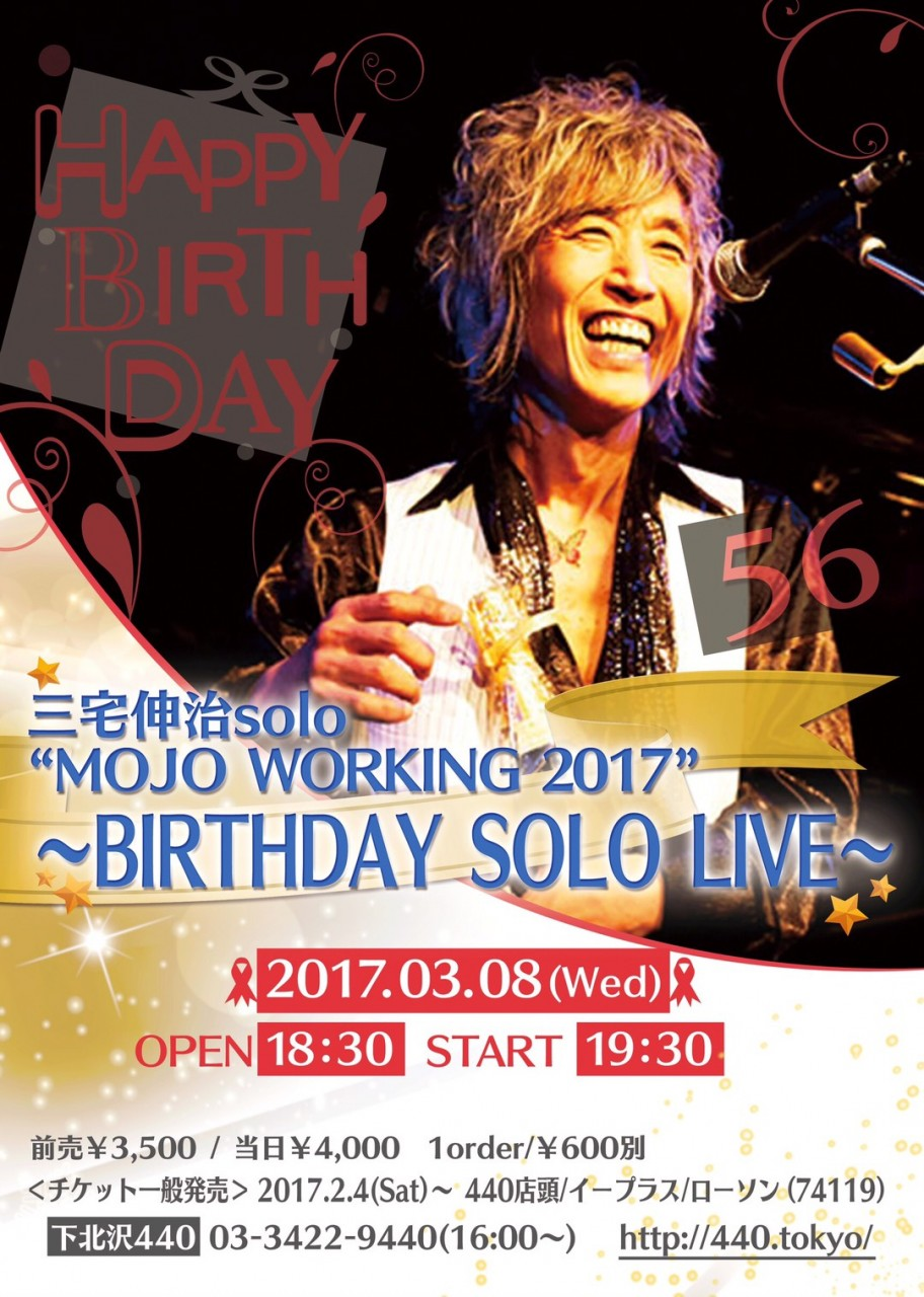 "三宅伸治solo""MOJO WORKING 2017"" 〜BIRTHDAY SOLO LIVE〜"
