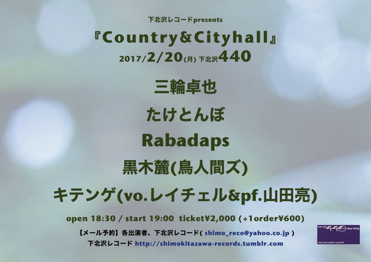 "下北沢レコードpresents ""country & cityhall"""