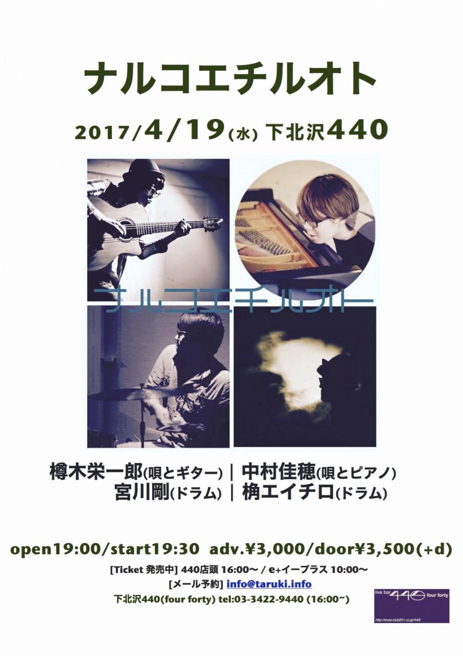 『ナルコエチルオト』〜東京編〜