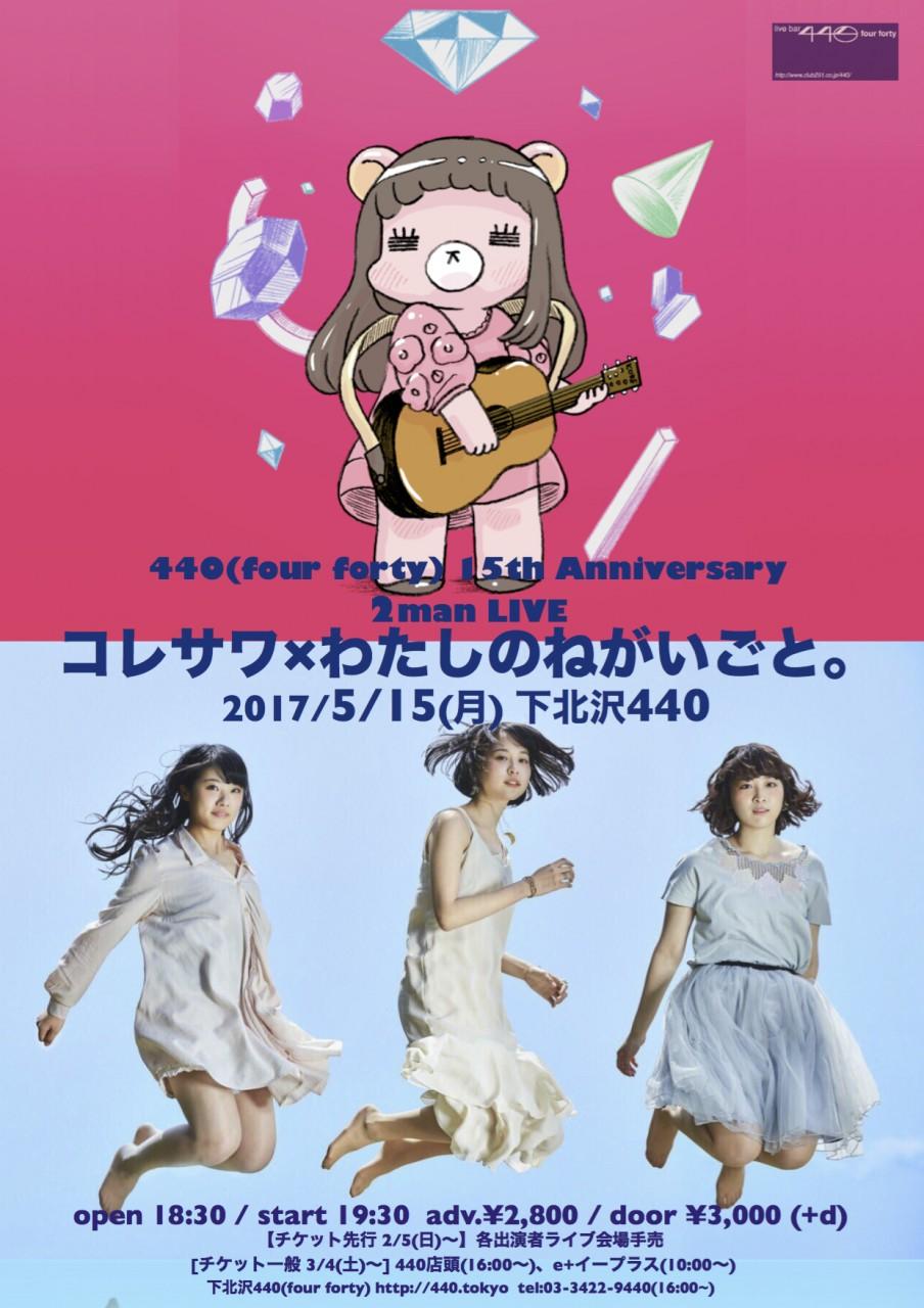 """440(four forty) 15th Anniversary 2man live """"コレサワ×わたしのねがいごと。"""" presented by 下北沢レコード"""