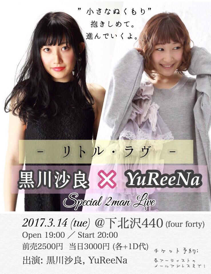 『 YuReeNa × 黒川沙良 2man Live - リトル・ラヴ - 』