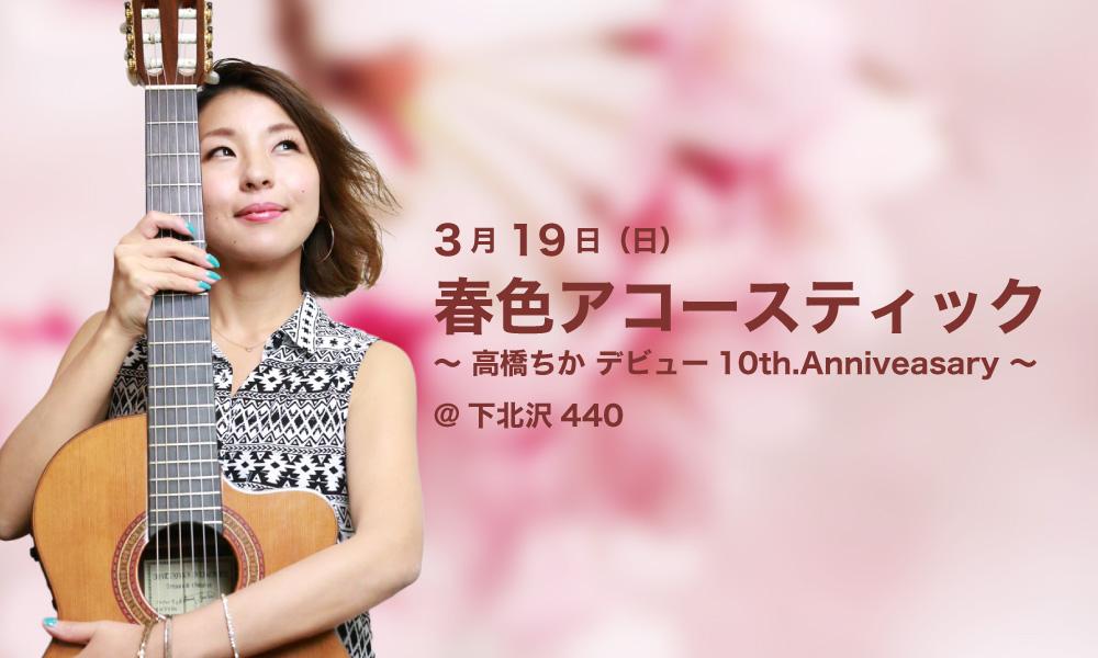 春色アコースティック 〜高橋ちか デビュー10th.Anniversary〜