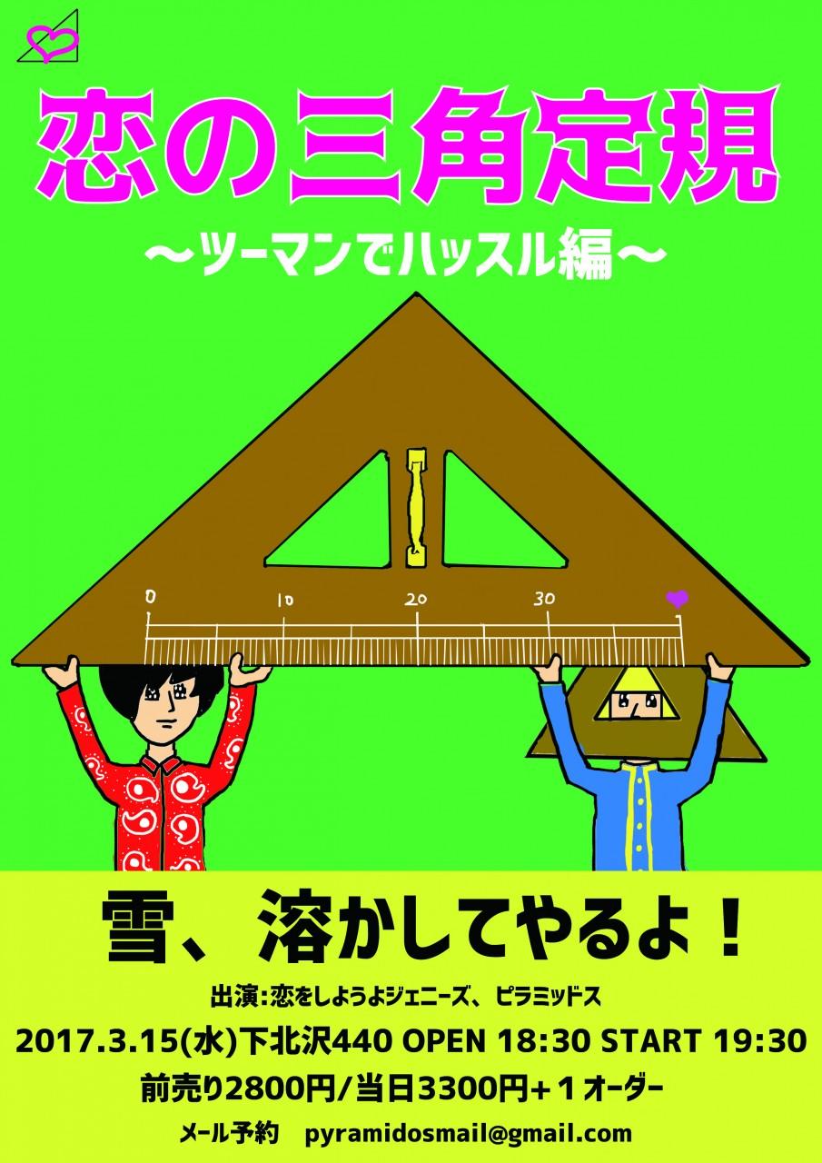 『恋の三角定規』