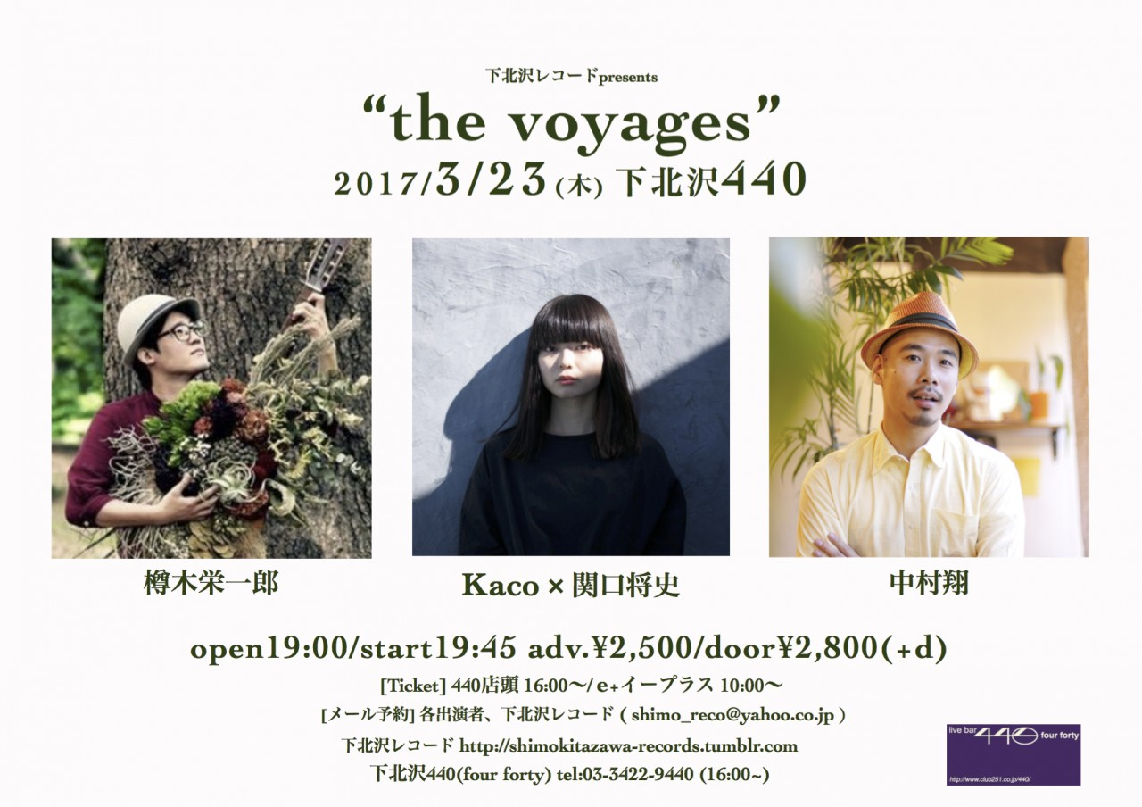 "下北沢レコードpresents ""the voyages"""