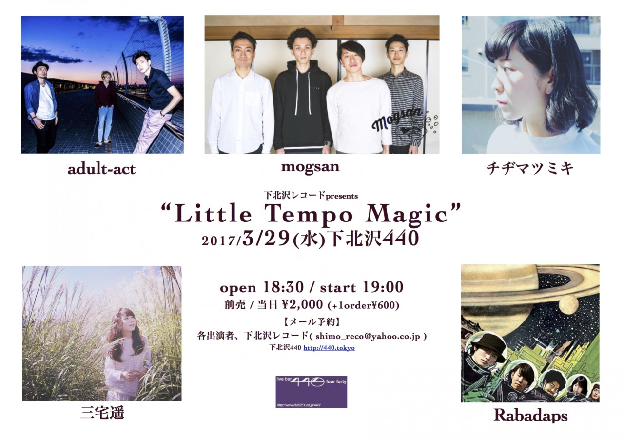 "下北沢レコードpresents ""Little Tempo Magic"""