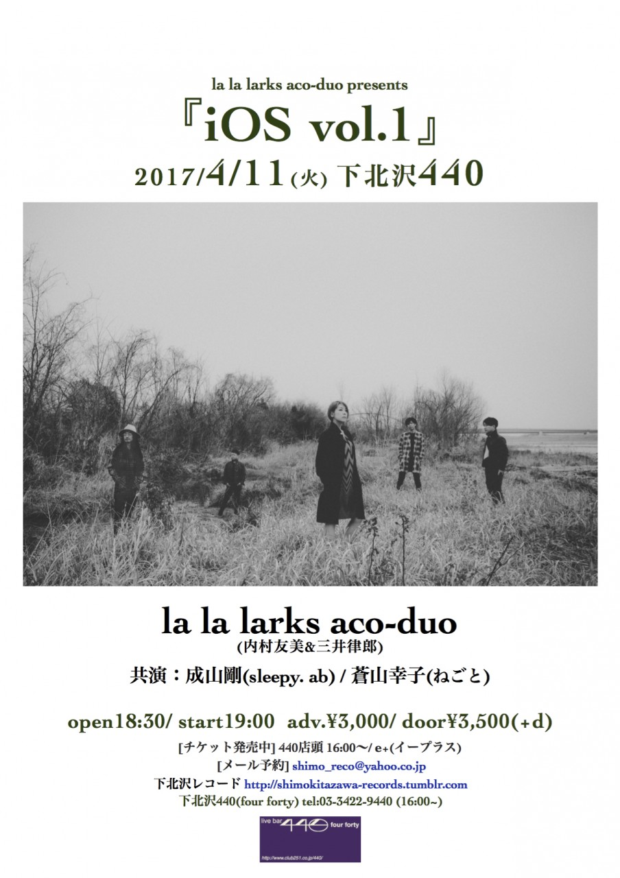 la la larks aco-duo presents「iOS vol.1」