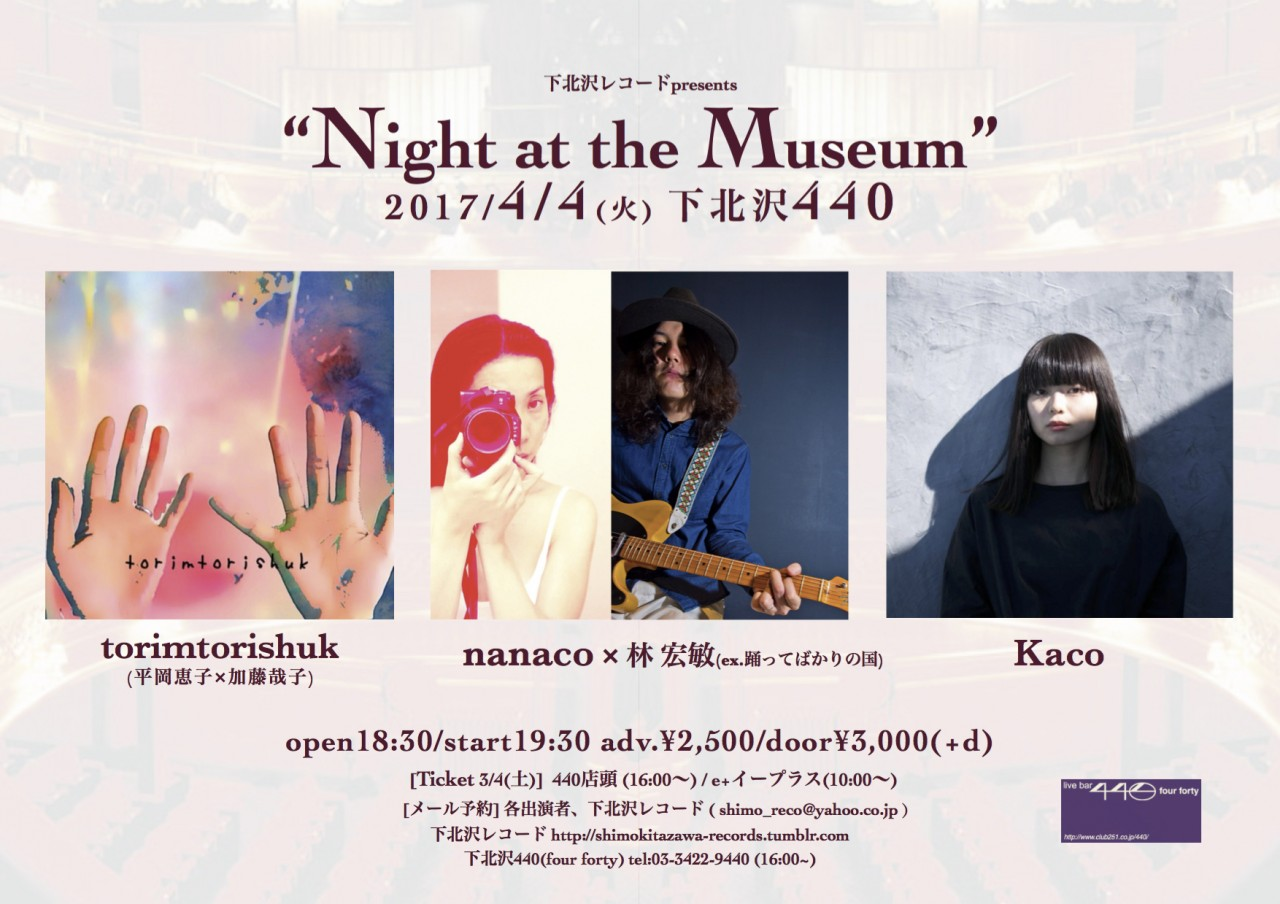 "下北沢レコードpresents ""Night at the Museum"""