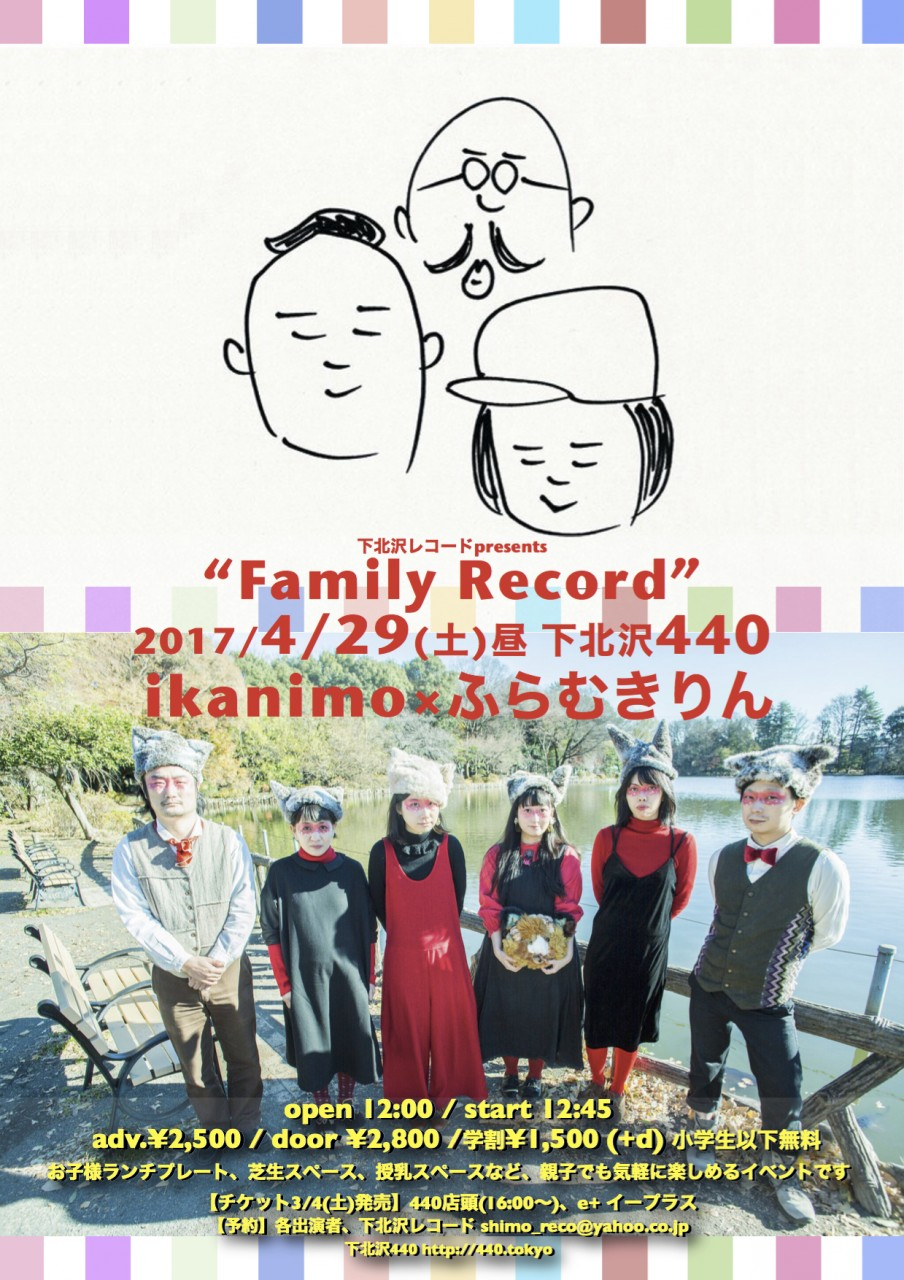 "下北沢レコードpresents ""Family Record"""