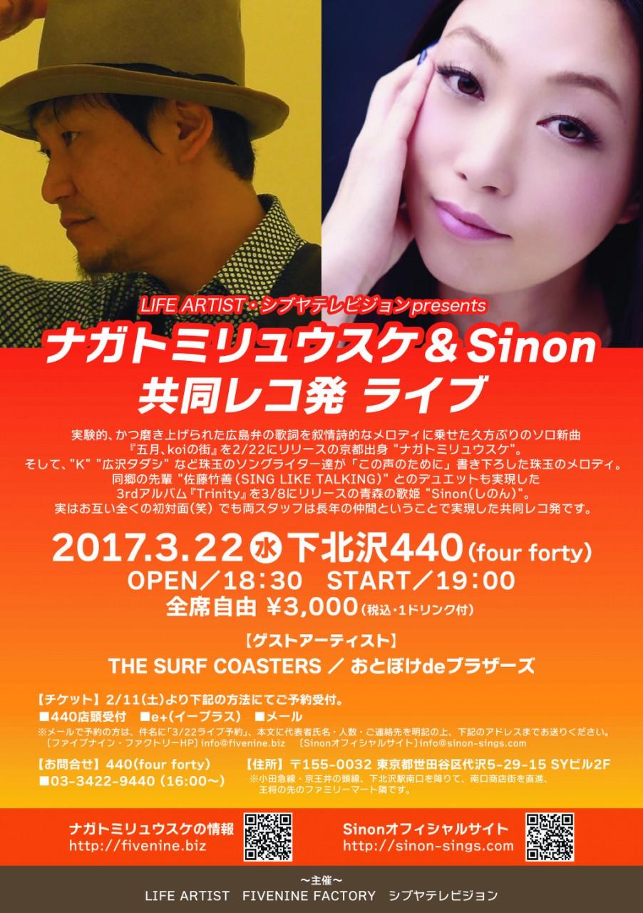 LIFE ARTIST・シブヤテレビジョンpresents            「ナガトミリュウスケ&Sinon 共同レコ発ライブ」