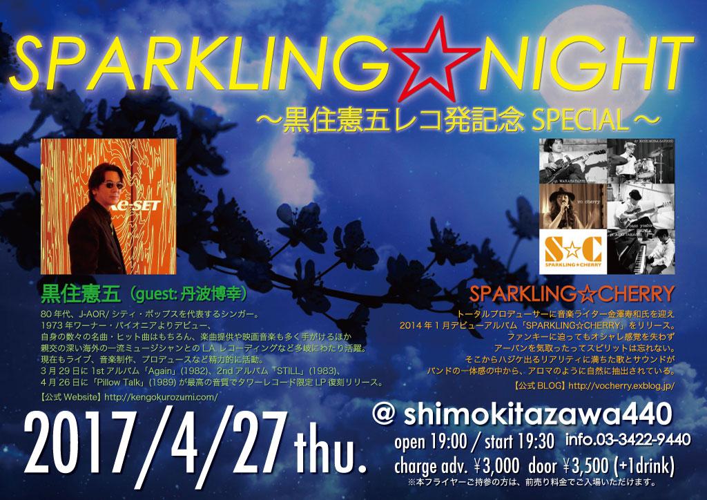 SPARKLING☆NIGHT〜黒住憲五レコ発記念SPECIAL〜