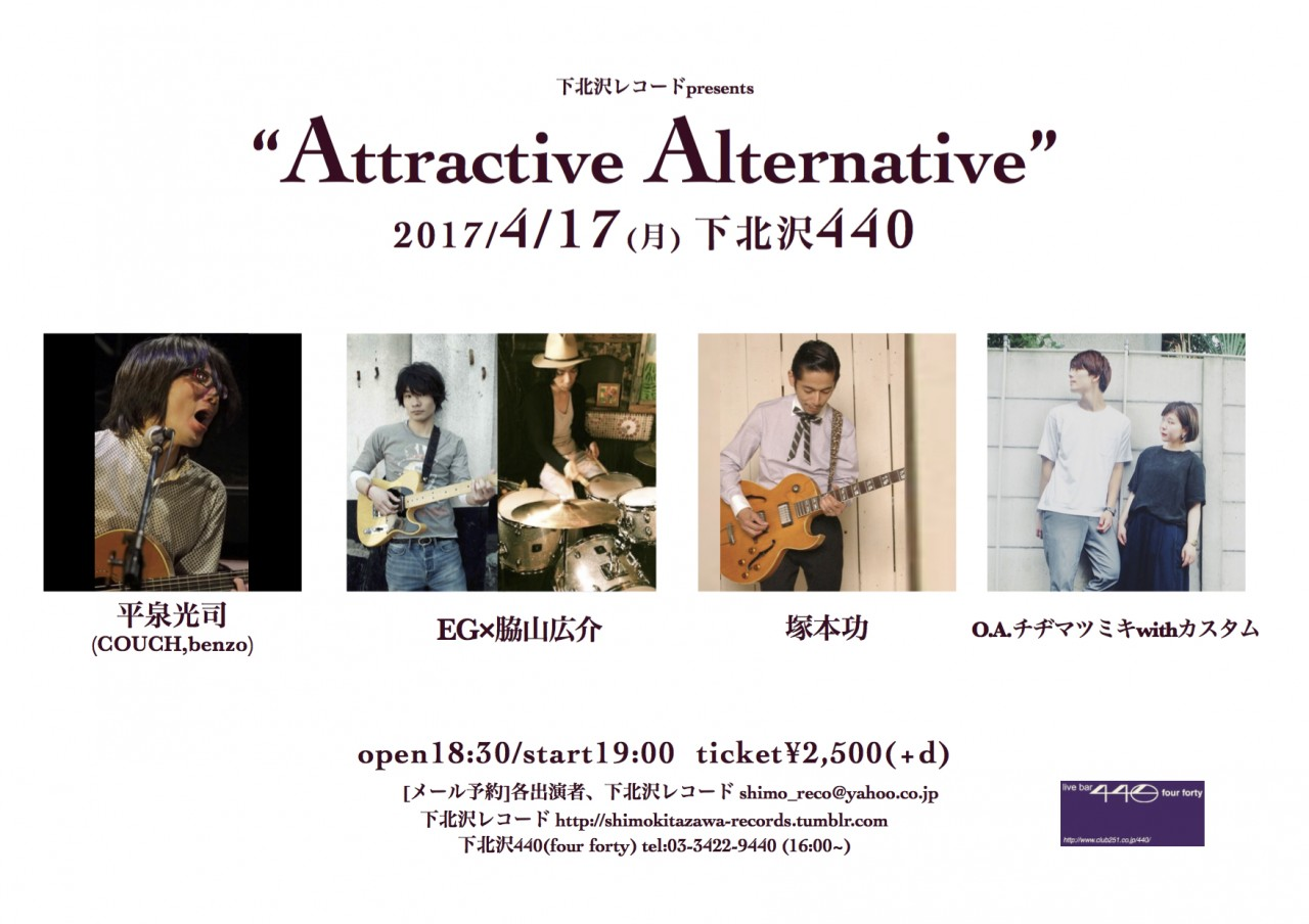 "下北沢レコードpresents ""Attractive Alternative"""