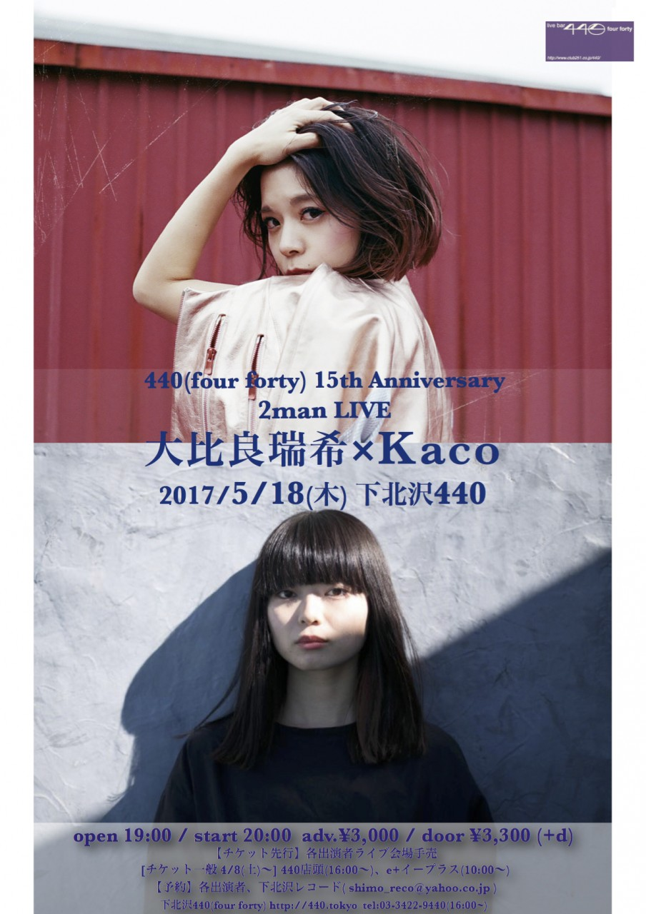 "440(four forty) 15th Anniversary 2man Live ""Kaco × 大比良瑞希"" presented by 下北沢レコード"
