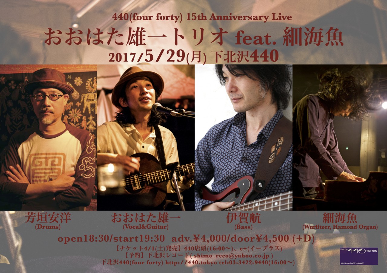 440(four forty) 15th Anniversary Live「おおはた雄一トリオ feat. 細海魚」