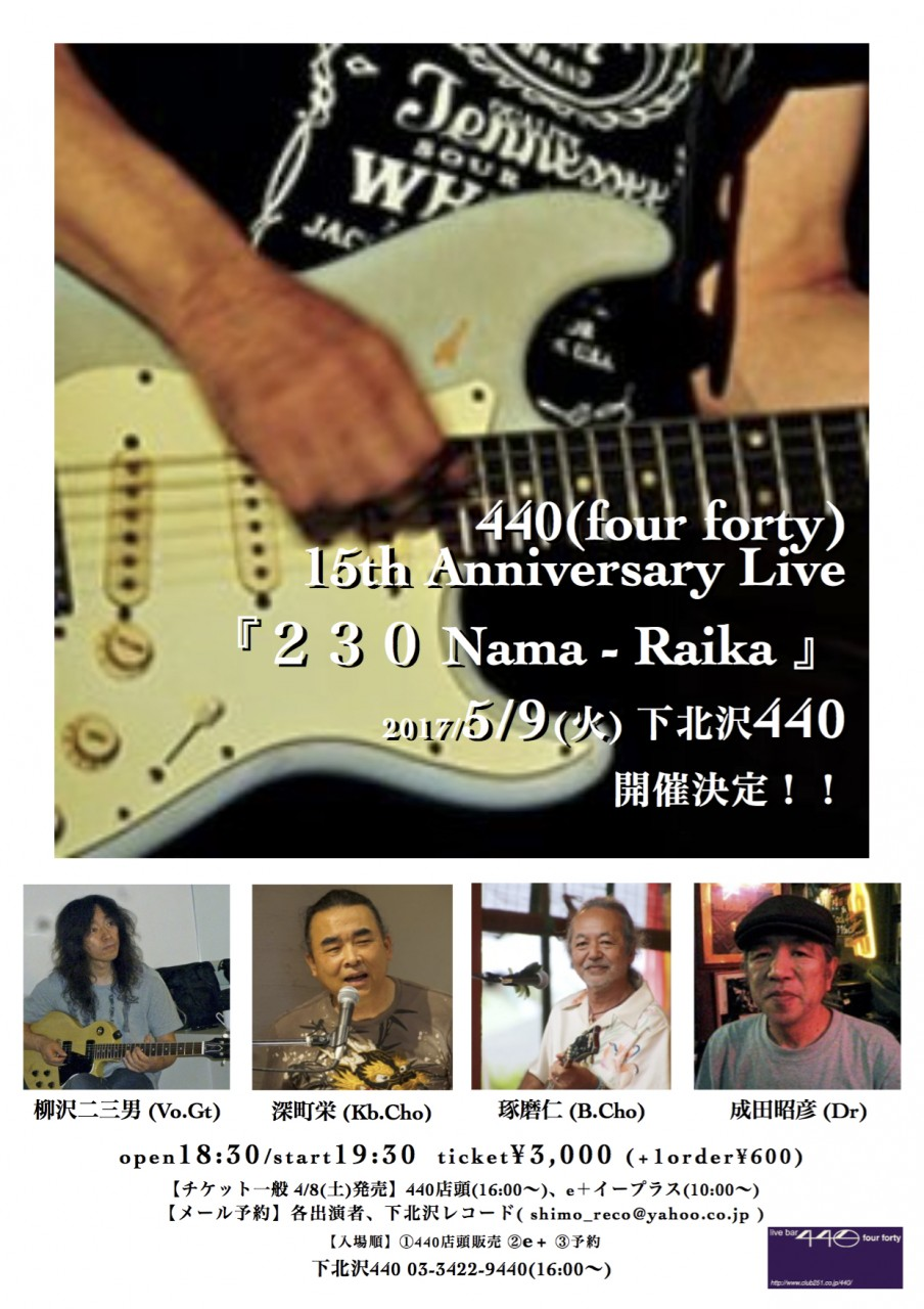440(four forty) 15th Anniversary Live 『230 Nama - Raika 』