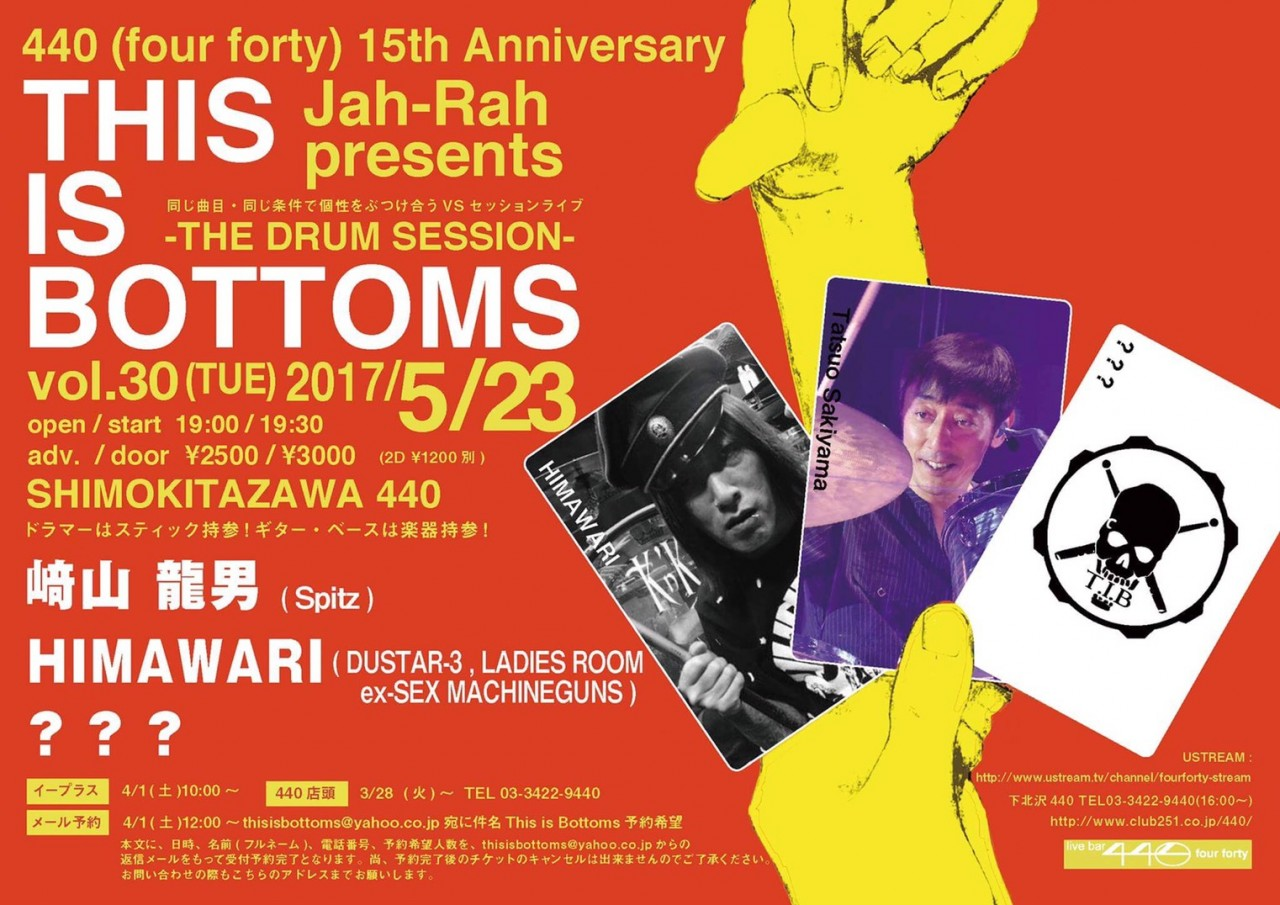 "440(four forty) 15th Anniversary    Jah-Rah presents       ""This is Bottoms"" vol.30 〜The Drum Session〜"