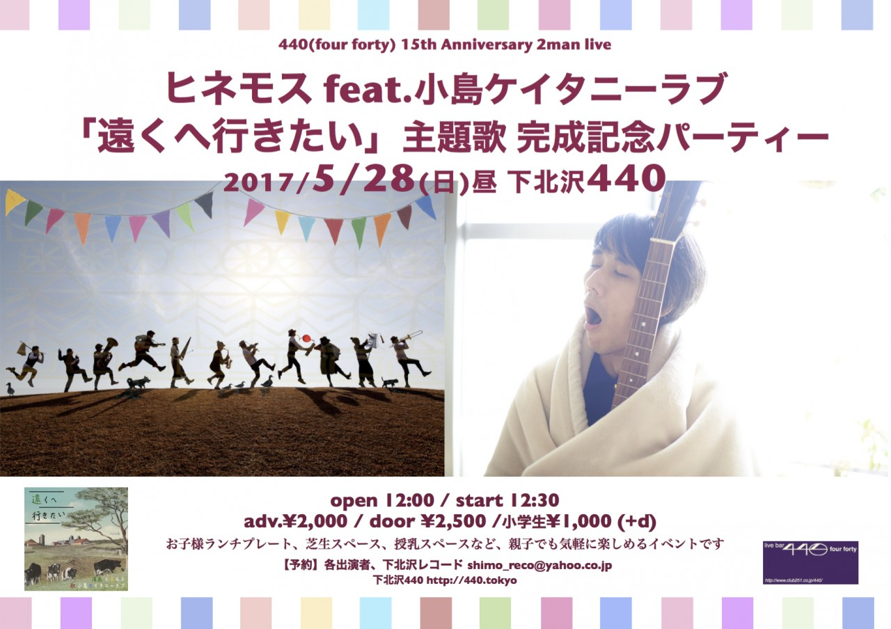 440(four forty) 15th Anniversary 2man live ヒネモス feat.小島ケイタニーラブ 「遠くへ行きたい」主題歌 完成記念パーティー