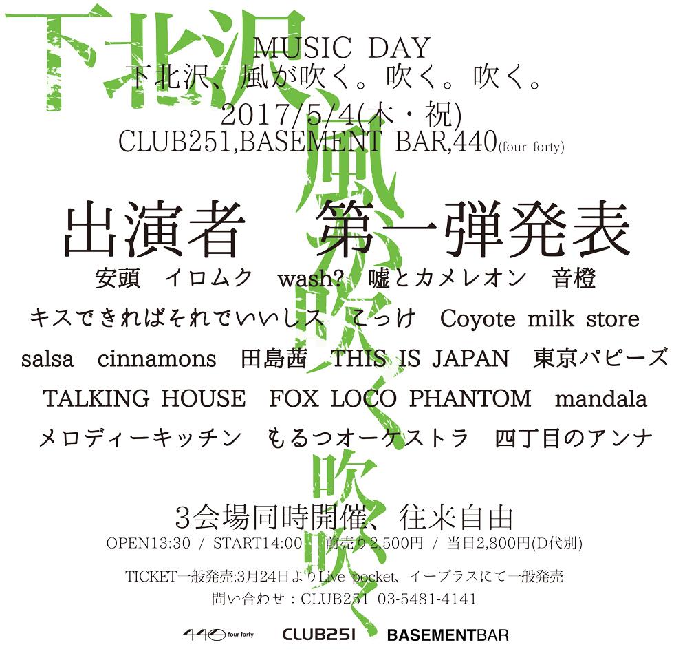 MUSIC DAY〜下北沢、風が吹く。吹く。吹く。