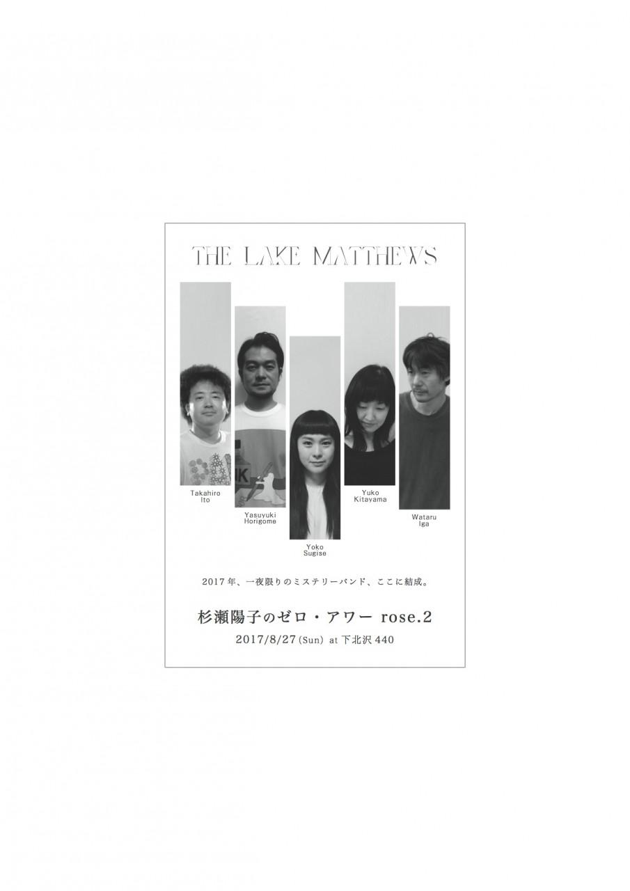 『杉瀬陽子のゼロ・アワー rose.2』