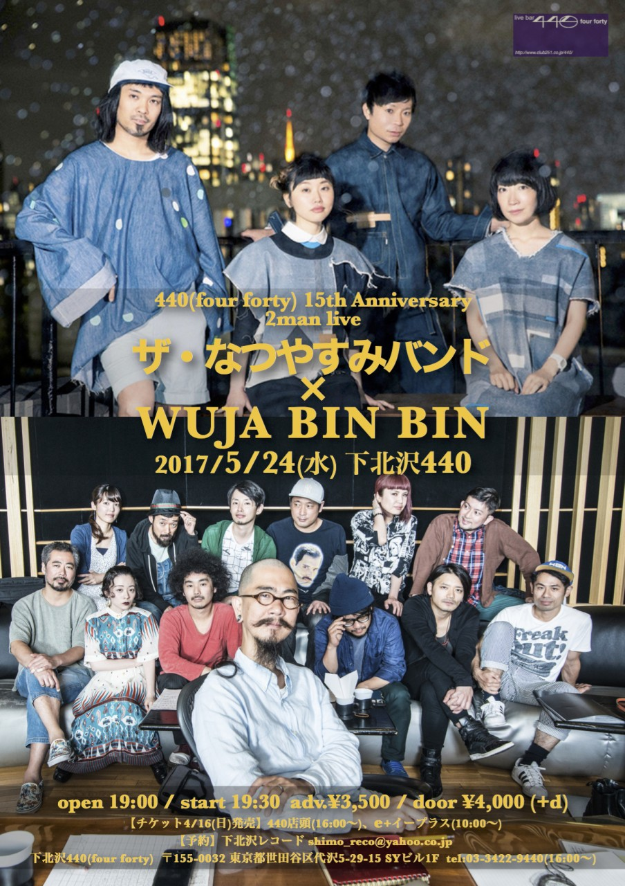"440(four forty) 15th Anniversary 2man live ""ザ・なつやすみバンド × WUJA BIN BIN"" presented by 下北沢レコード"