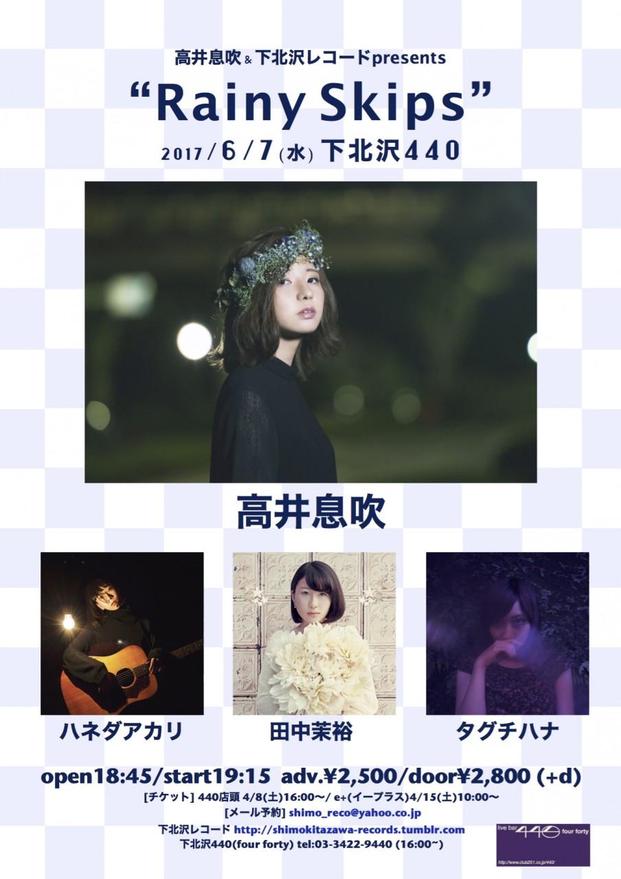 """高井息吹&下北沢レコードpresents """"Rainy Skips"""""""