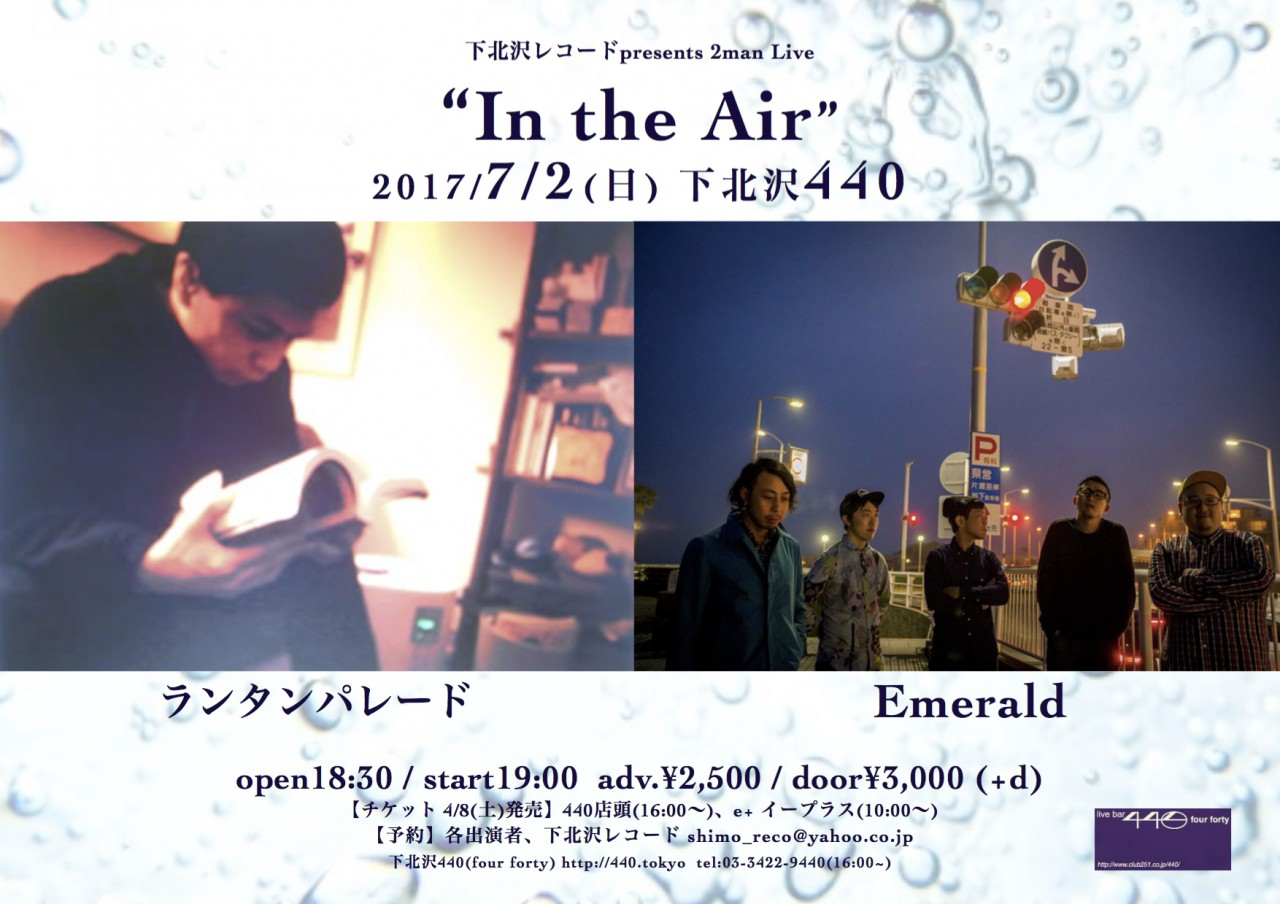 "下北沢レコードpresents 2man Live ""In the Air"""