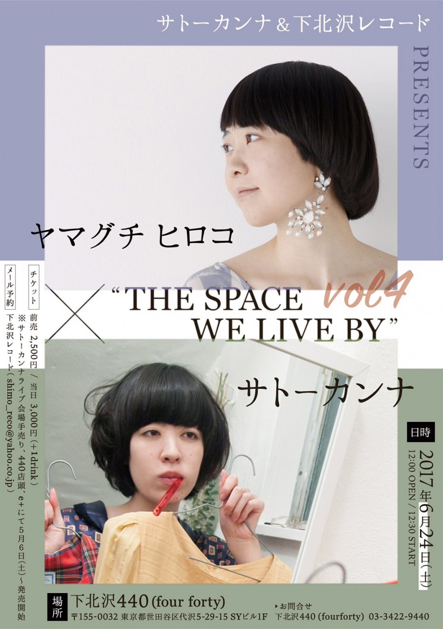 """サトーカンナ&下北沢レコードpresents """"The space we live by vol.4"""""""