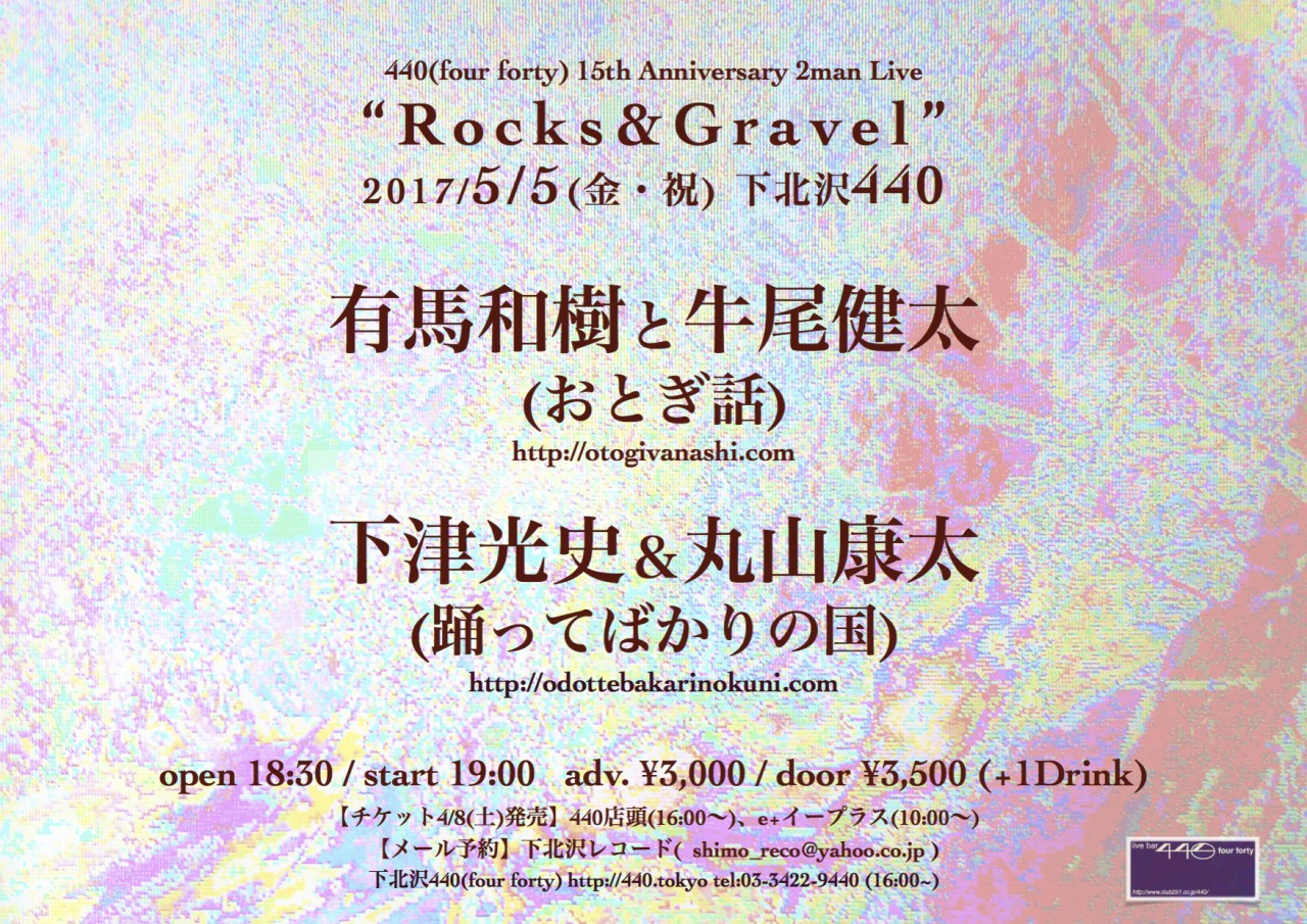 "440(four forty) 15th Anniversary 2man Live ""Rocks & Gravel"" presented by 下北沢レコード"