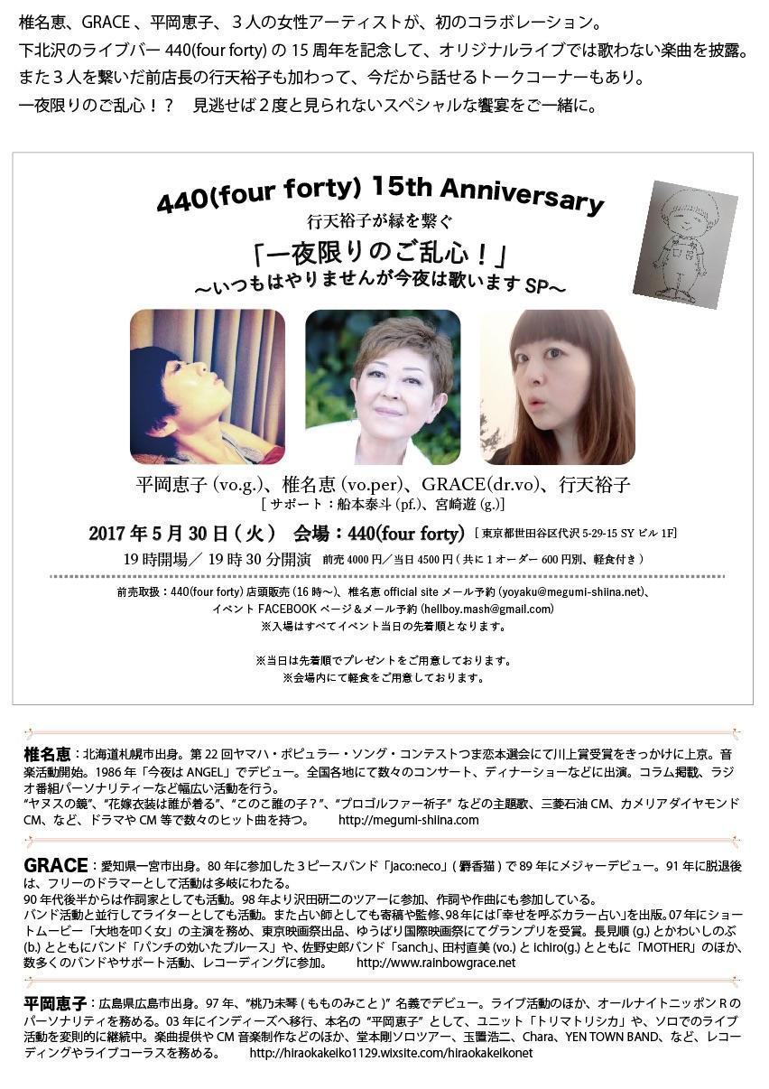 "440(four forty) 15th Anniversary〜 行天裕子が縁を繋ぐ       「一夜限りのご乱心!」 ""いつもはやりませんが今夜は歌いますSP"""