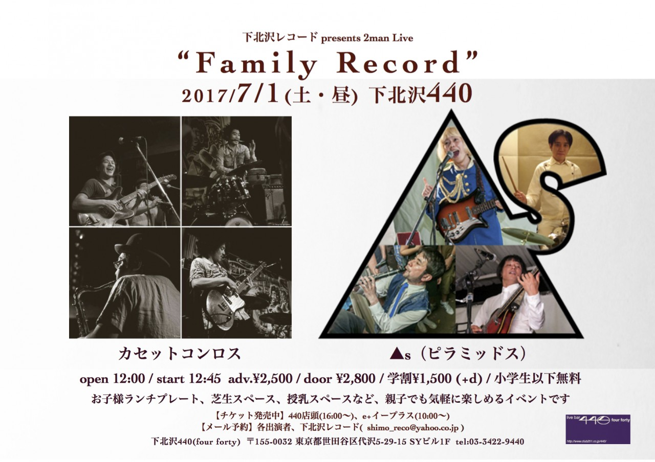 "下北沢レコードpresents 2man Live ""Family Record"""