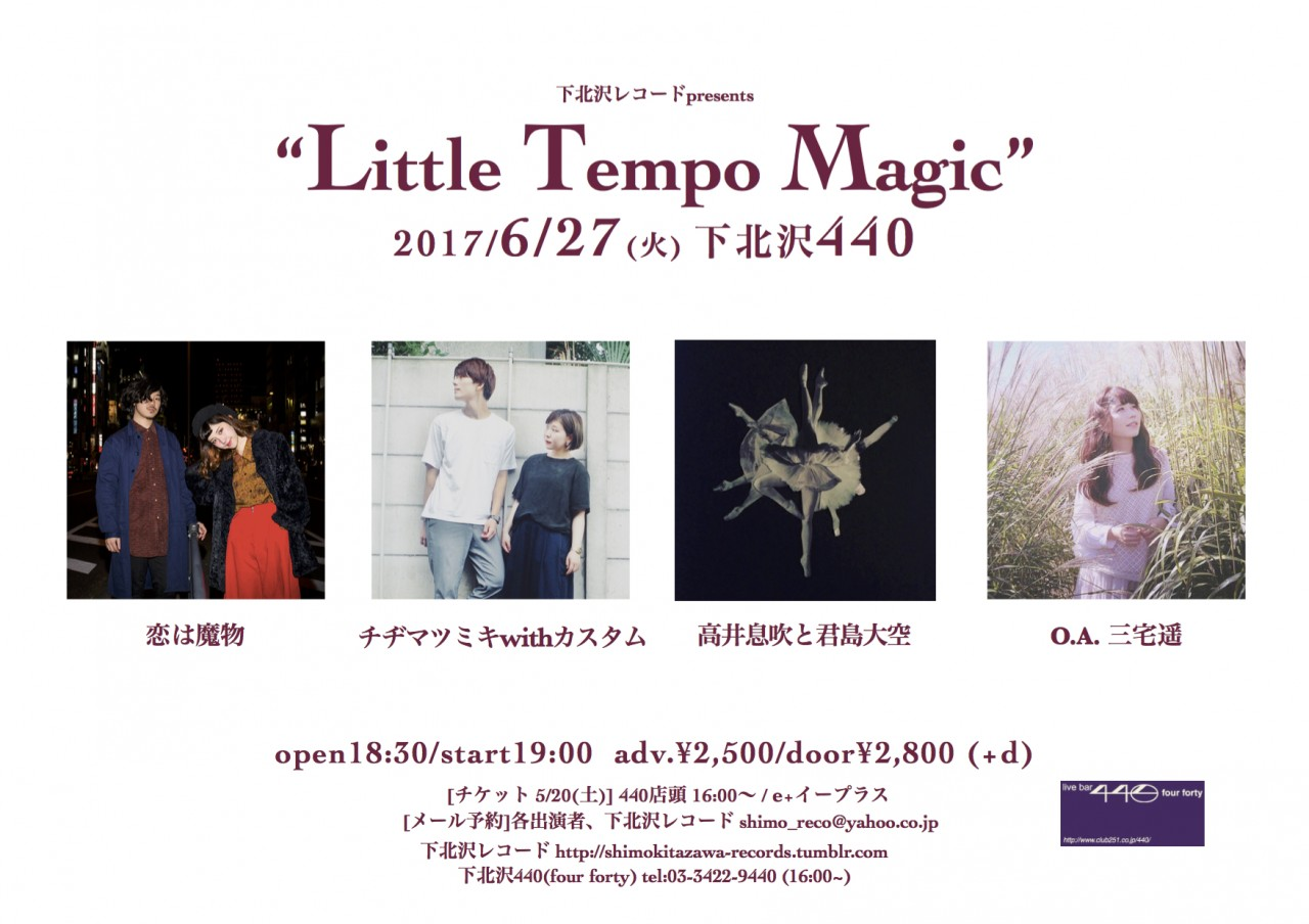 "下北沢レコードpresents""Little Tempo Magic"""