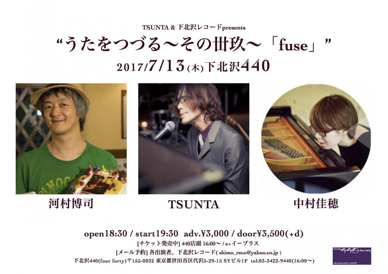 """TSUNTA&下北沢レコードpresents """"うたをつづる~その丗玖「fuse」~"""""""