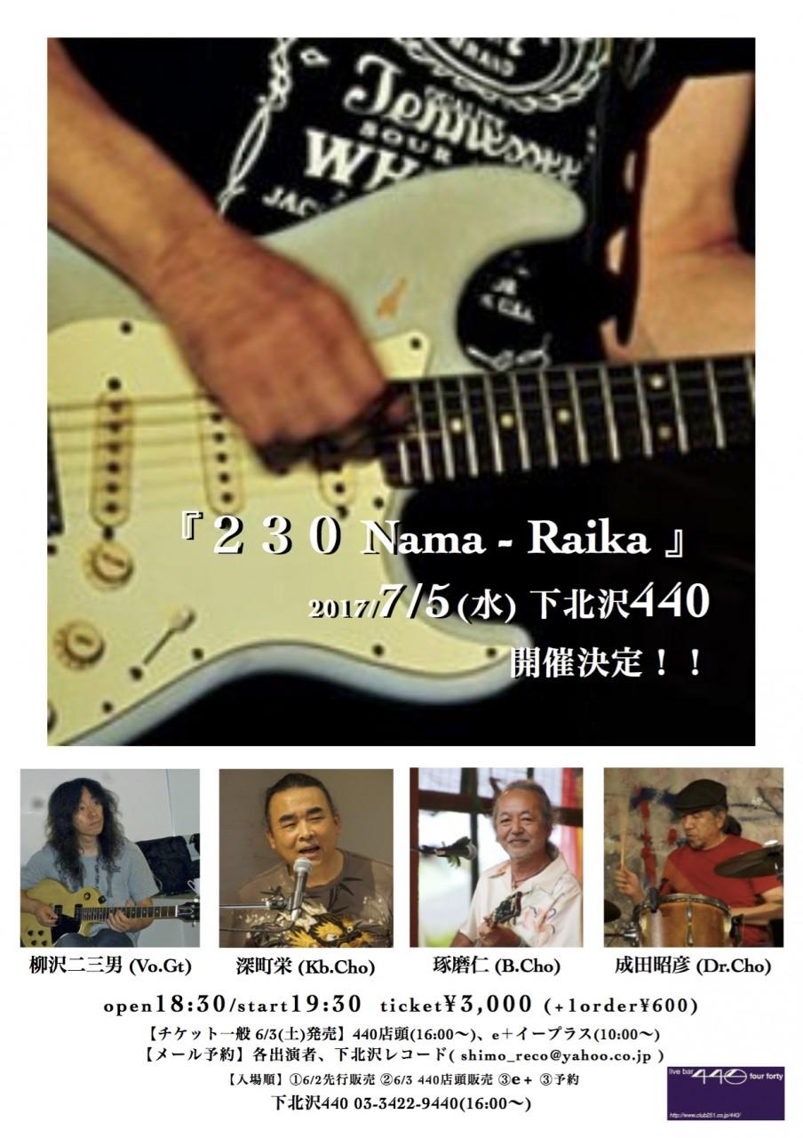 『230 Nama - Raika 』