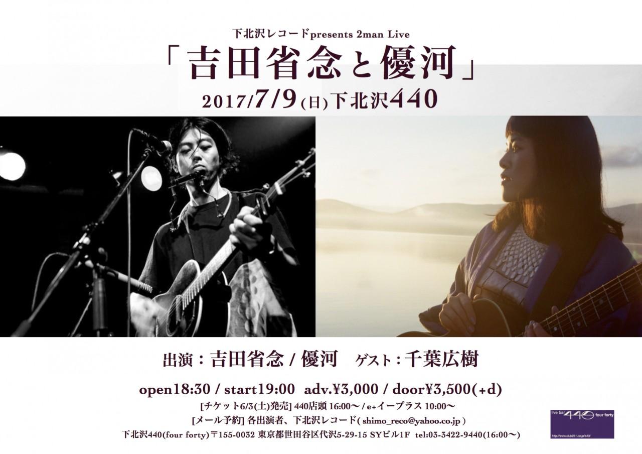 """下北沢レコードpresents 2man Live """"吉田省念と優河"""""""