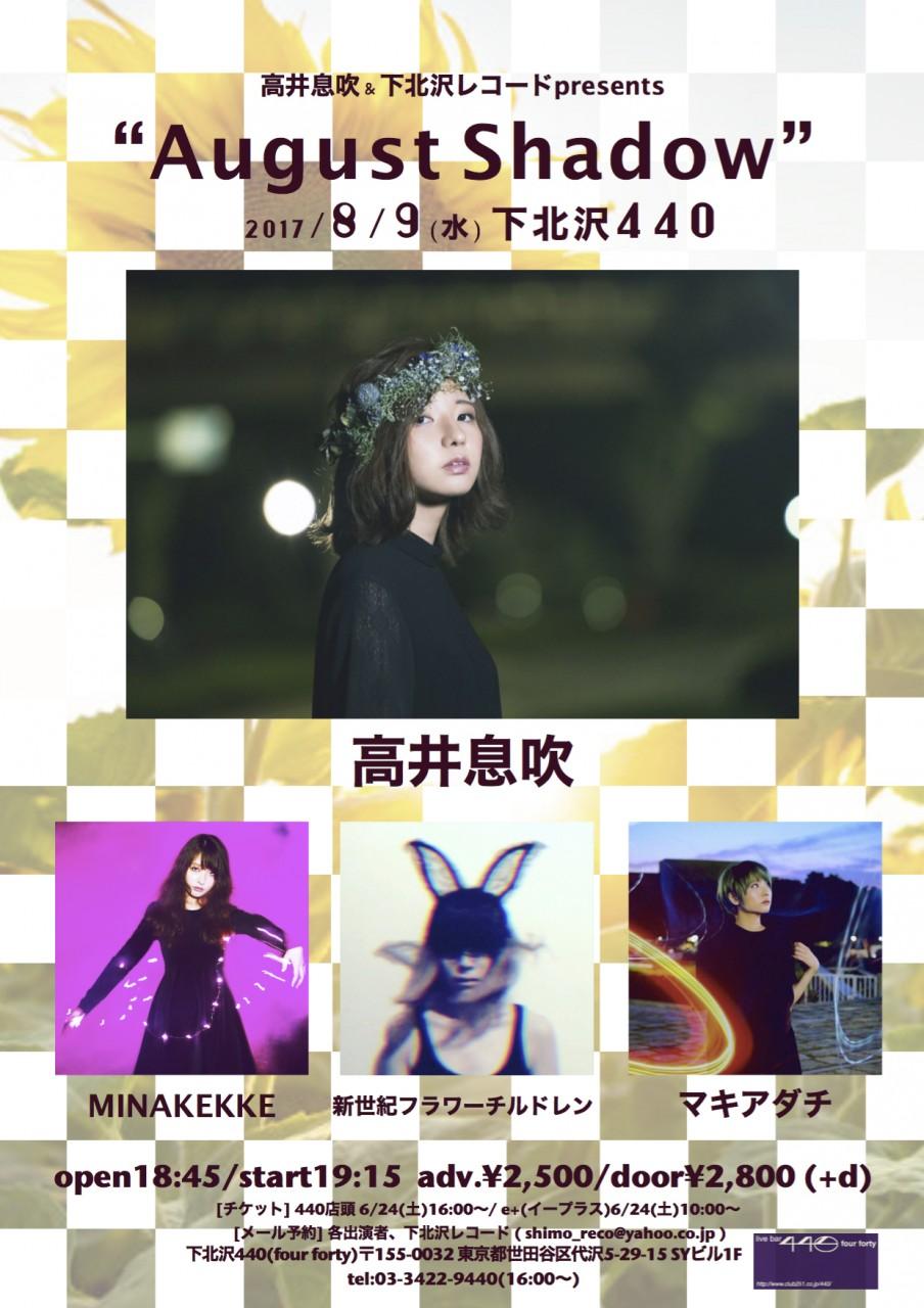 """高井息吹&下北沢レコードpresents """"August Shadow"""""""