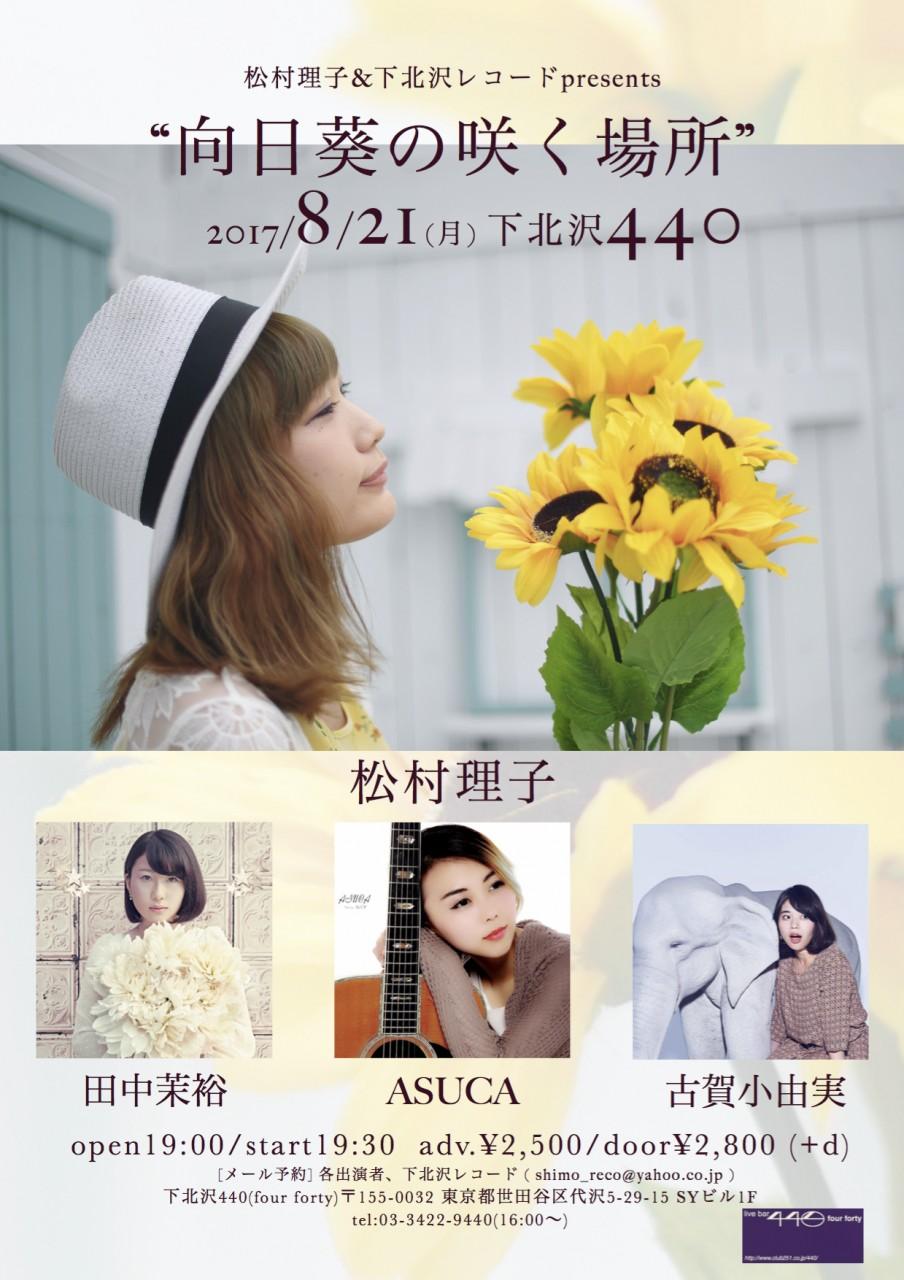 """松村理子&下北沢レコードpresents """"向日葵の咲く場所"""""""