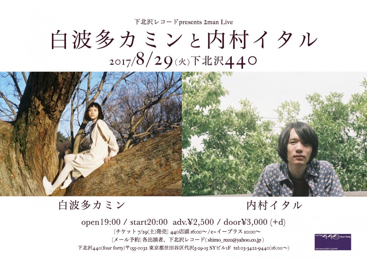 """下北沢レコードpresents 2man Live """"白波多カミンと内村イタル"""""""