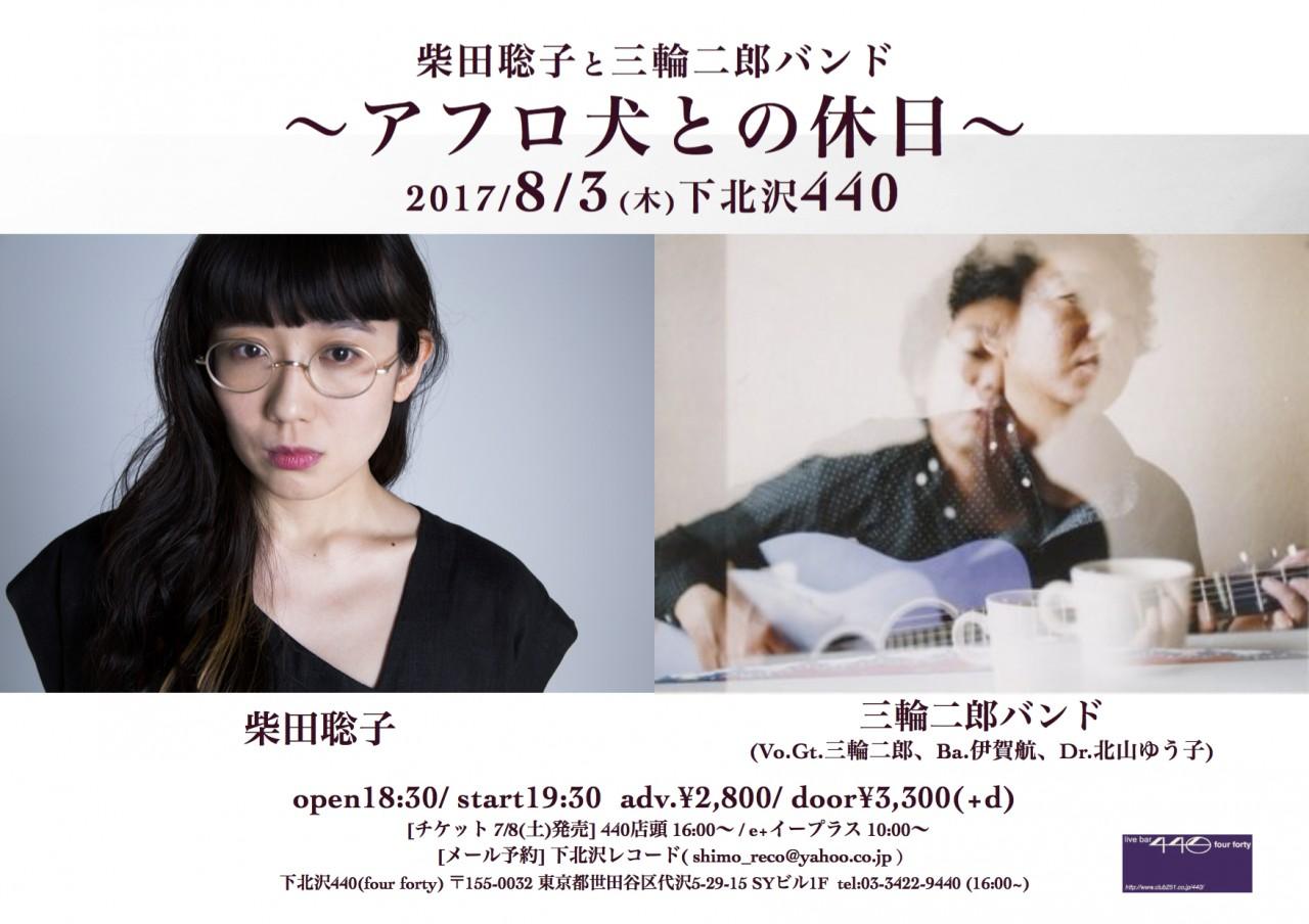 『柴田聡子と三輪二郎バンド〜アフロ犬との休日〜』