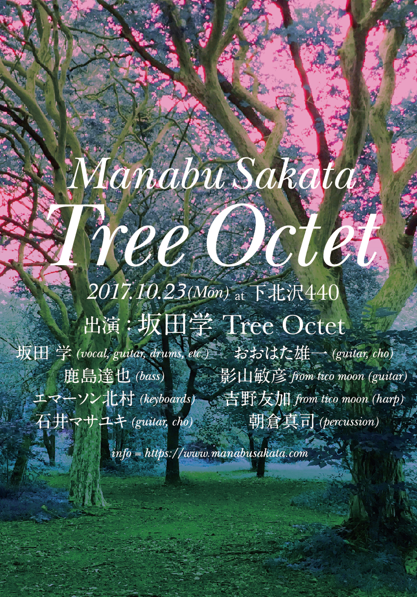 坂田学 Tree Octet 8人編成による一夜限りの「木の奥」レコ発スペシャル・ライブ!