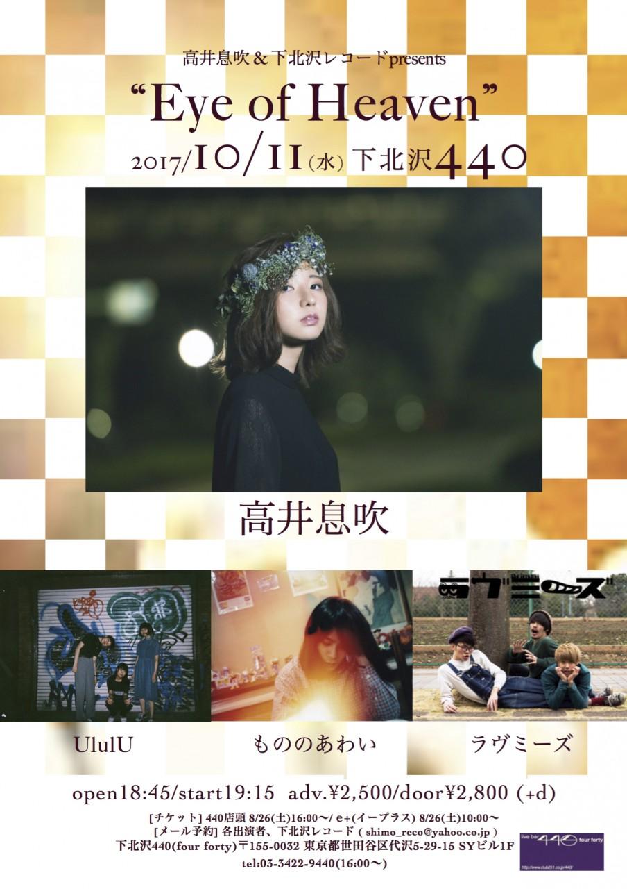 """高井息吹&下北沢レコードpresents """"Eye of Heaven"""""""