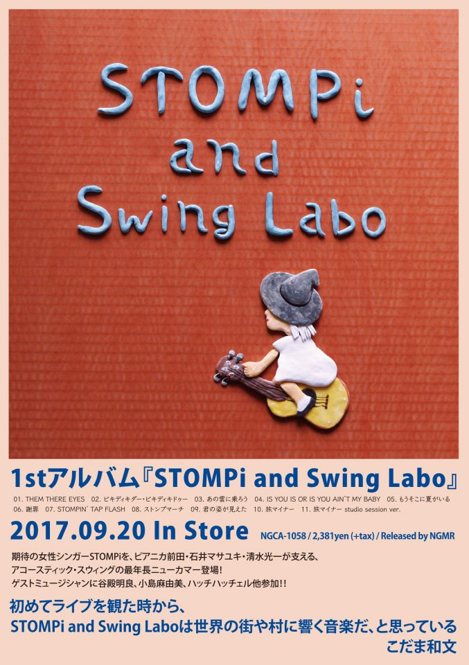STOMPi and Swing Labo レコ発ライブ!
