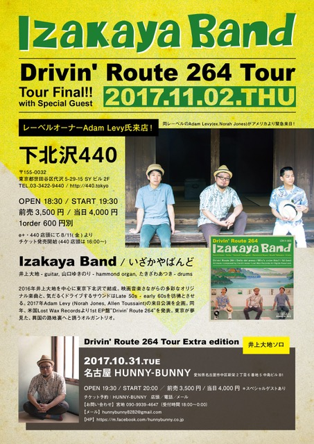 いざかやバンド Drivin' Route 264 Tour Final